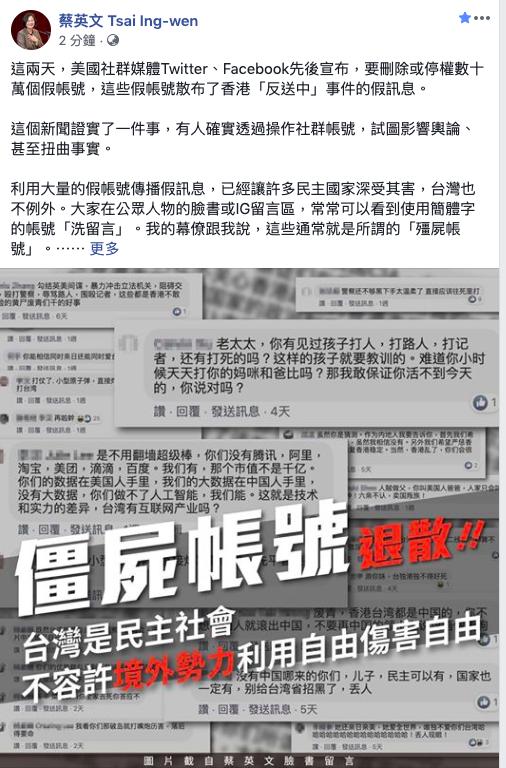 蔡總統稍早透過臉書回應臉書及推特刪除及停權數十萬筆受中國官方控制的假帳號。圖/翻...
