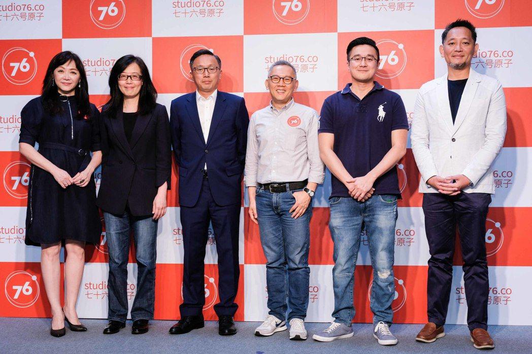 76影視計劃發佈記者會與會者,左四為「76號原子公司」董事總經理楊志光。76號原...