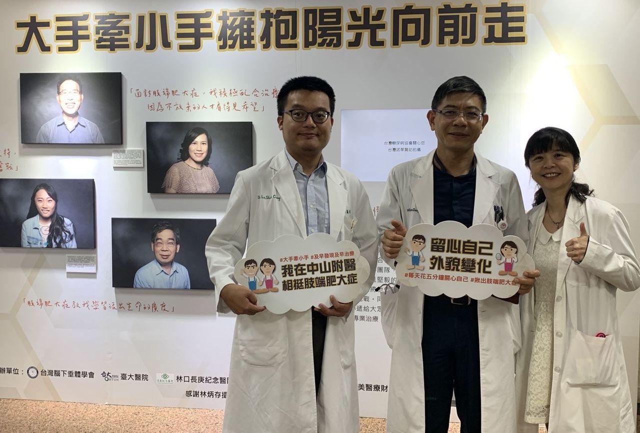 台灣腦下垂體學會即日起在中山醫學大學附設醫院舉行公益攝影展,傳遞衛教訊息,盼能讓...