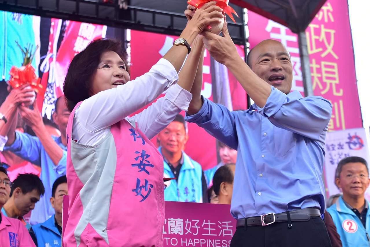 情義相挺!林姿妙帶頭擔任韓國瑜宜蘭競選總部主委