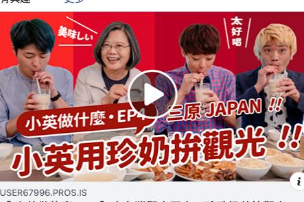 蔡英文與日本人氣Youtuber合作 邀請日人來台觀光