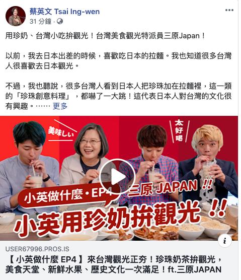 蔡英文總統今天在YouTube頻道推出影片,與日本人氣Youtuber三原Jap...