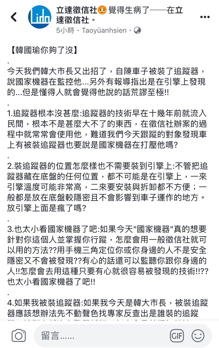桃園「立達徵信社」今天下午臉書貼文,駁斥高雄市長韓國瑜自爆座車可能被裝追蹤器的說...