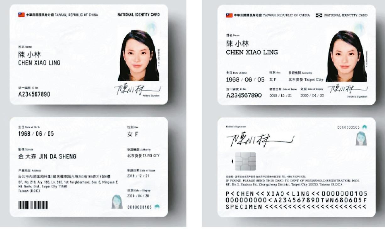 新式數位身分證的樣式,確定會有中華民國國旗。 (取自內政部網頁)