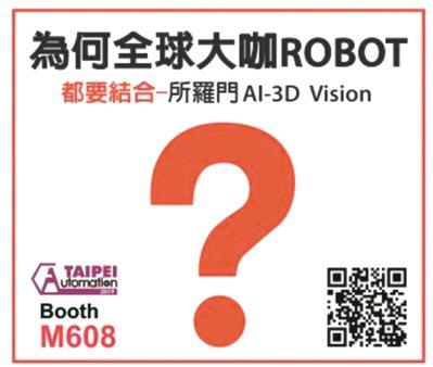 所羅門「視覺事業處」有以來自八國的研發團隊,及AI-3D Vision專利技術,...