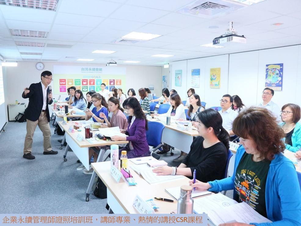 企業永續管理師證照培訓班第六期開放報名。台灣企業永續研訓中心/提供