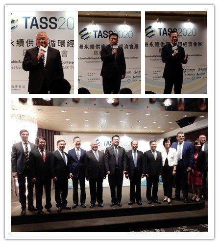 「TASS2020亞洲永續供應+循環經濟會展」 啟動記者會,經濟部次長曾文生、T...