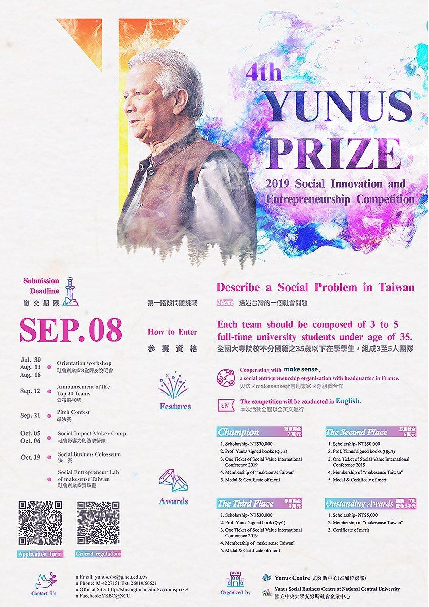 「尤努斯獎:第四屆社會創新與創業競賽」海報。 中央大學/提供