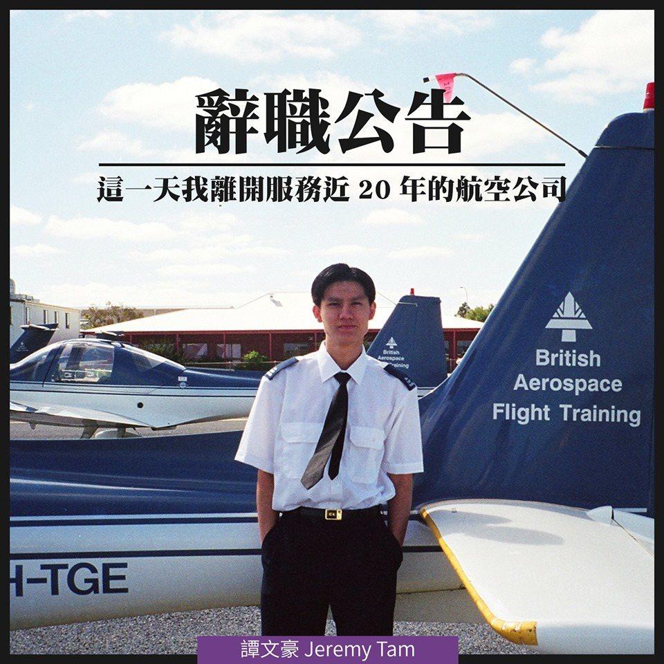 反送中/國泰航空風波不斷 香港泛民議員辭任機師 中央社