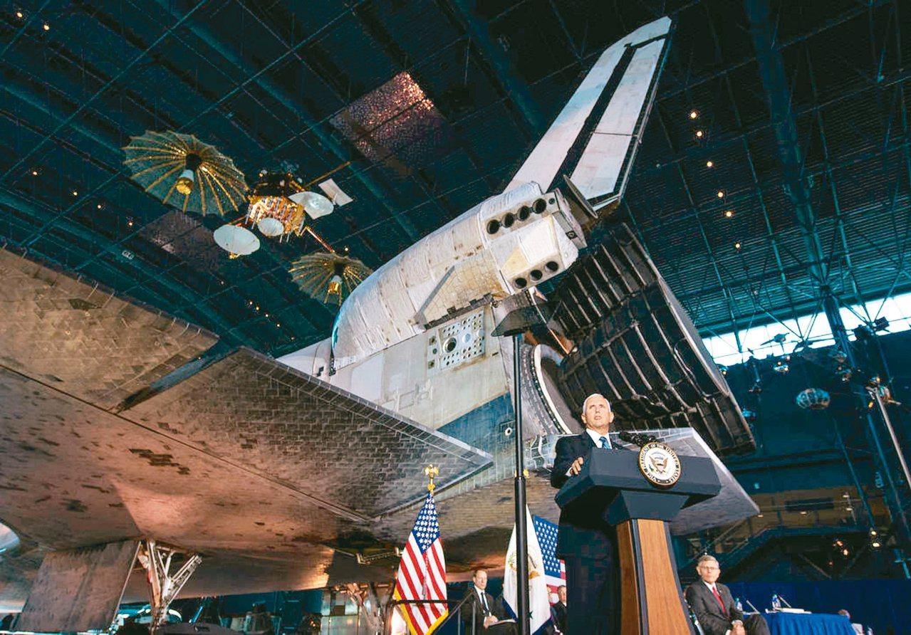 美國副總統潘斯宣布,太空司令部將在下周成立。 圖/取自NASA網站