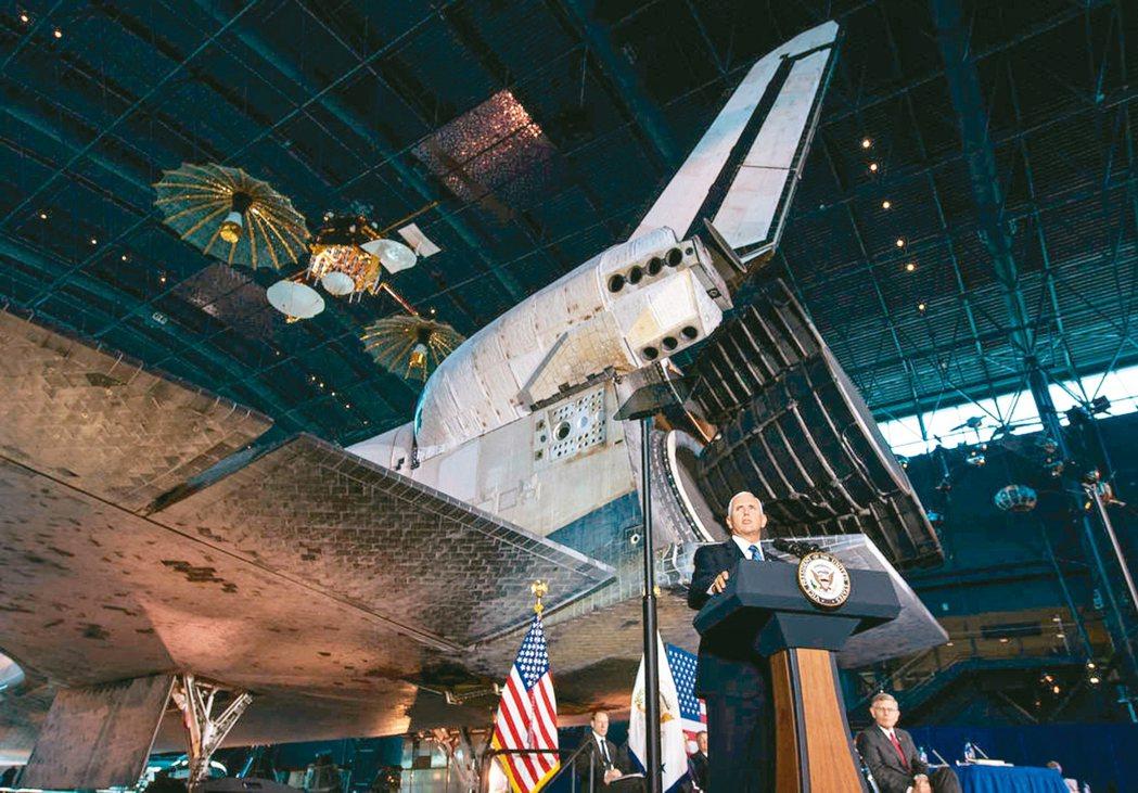 美國副總統潘斯宣布,太空司令部將在下周成立。 取自NASA網站