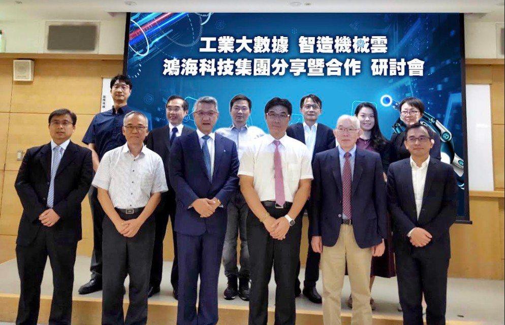 亞太電信、鴻海科技集團、富鴻網與機械公會共同舉辦「工業大數據 製造機械雲:鴻海科...