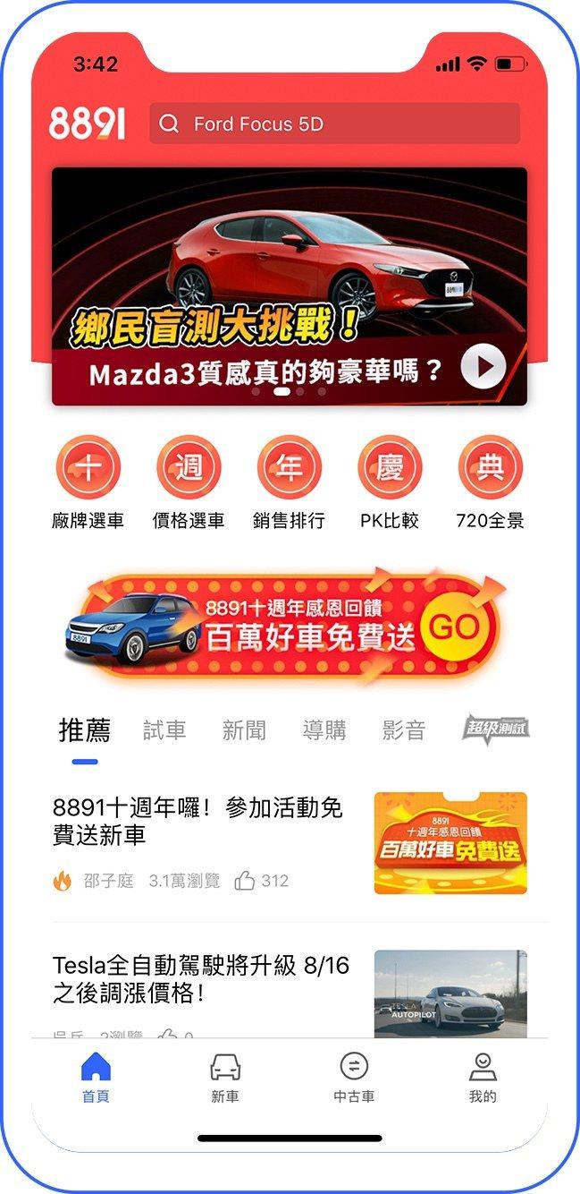 全新升級的8891網站與APP,深度整合原來二手車與新車兩個網站,讓車友可以有一...