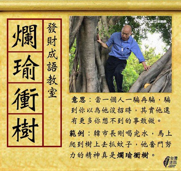 圖片來源/台灣迷因粉專