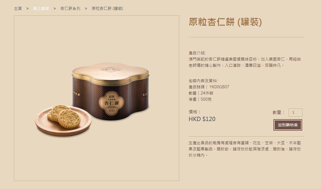 英記官網上的杏仁餅價格和好市多相比,平均下來一片便宜3元。圖擷自英記餅家官網