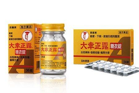 大幸正露糖衣錠是日本原裝進口的胃腸藥。 圖/大幸藥品 提供