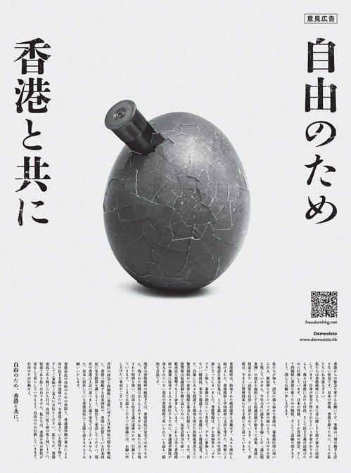 日本《經濟新聞》。圖擷自Freedom HONG KONG