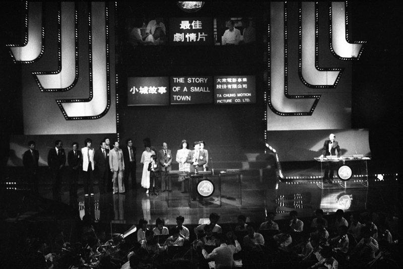 圖為1979年金馬獎頒獎典禮,李行《小城故事》獲最佳劇情片。 圖/聯合報系資料照