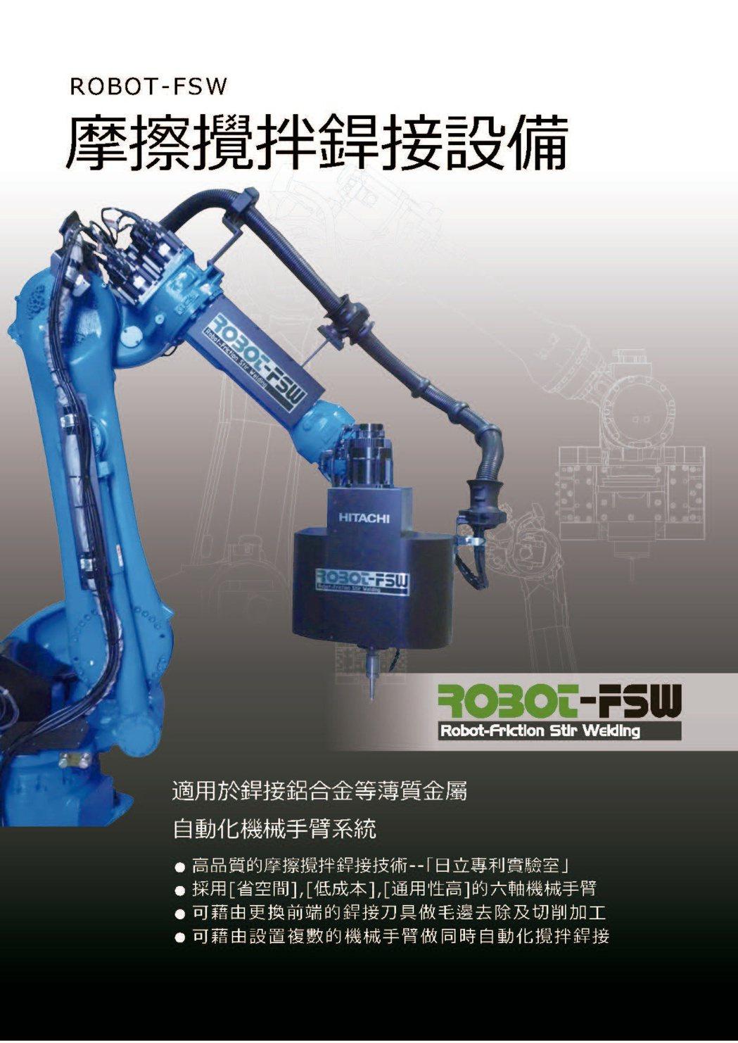 機械手臂型FSW機種 可執行3D曲面銲接 定鋐/提供