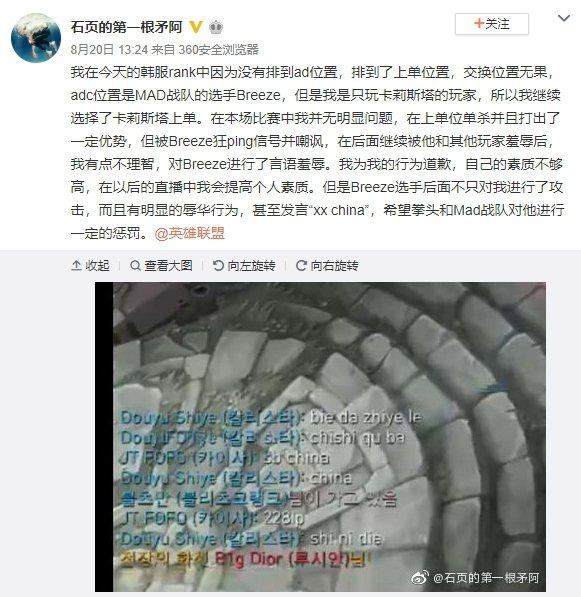 中國實況主在微博提供遊戲內截圖/圖片截自微博