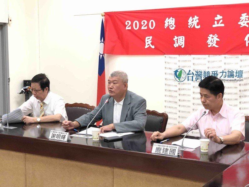 競爭力論壇20日發布2020總統立委大選最新民調。(photo by張元融/台灣...