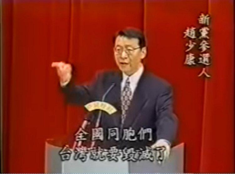 趙少康在1994年台北市長選舉辯論高喊「全國同胞們,台灣就要毀滅了」 翻攝自youtube