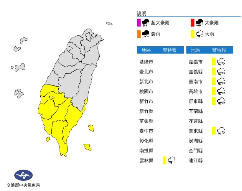 中央氣象局今晨發布大雨特報。圖/取自氣象局網站