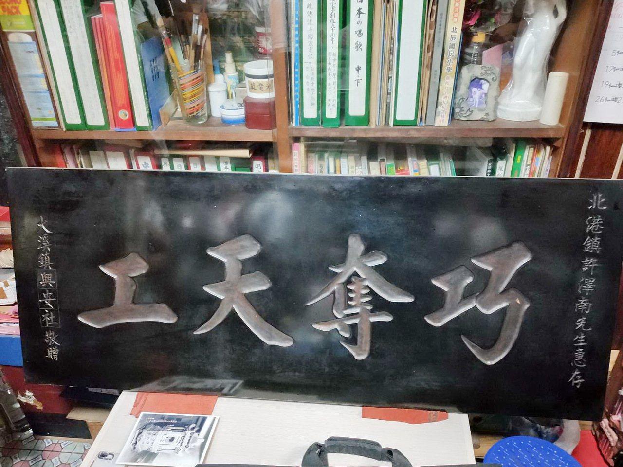北港鎮神轎大師許澤南家中舊匾證明他才是桃園大溪興安社一座珍貴木雕神轎作者,因緣際...