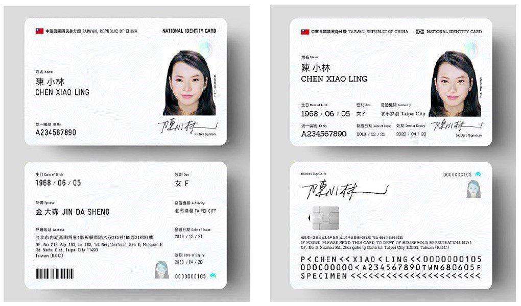 新式數位身分證的樣式(非定稿),確定會有中華民國國旗。 圖/取自內政部網頁