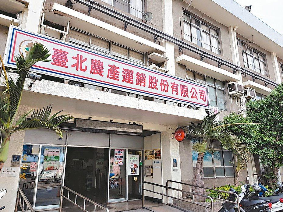 台北農產運銷公司。本報資料照片