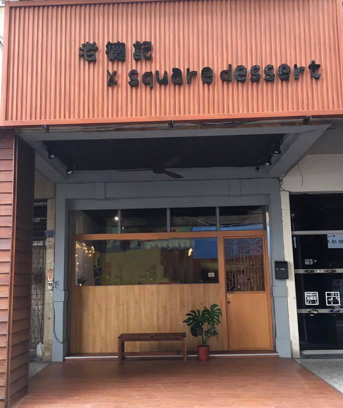 「老德記x square dessert」是可愛的文青風小餐飲店。圖/老德記x ...