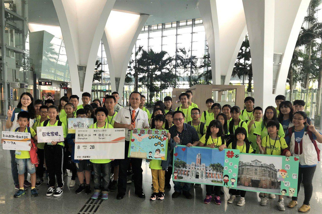 高鐵彰化站熱心贊助南彰化的家扶兒來回車票,一圓出遊夢想。圖/高鐵彰化站提供