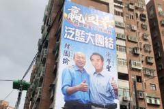 與韓國瑜合體掛看板 藍委陳學聖主打「泛藍大團結」