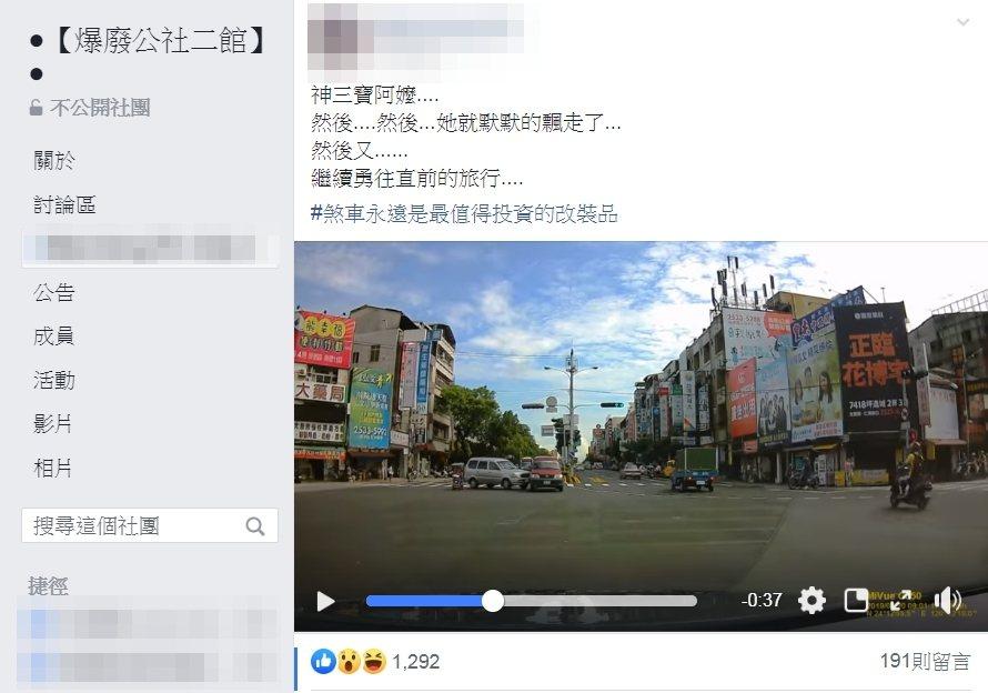 網友將這段影片PO上社群網路,並寫下「神三寶級阿嬤…然後…然後…她就默默地飄走了...