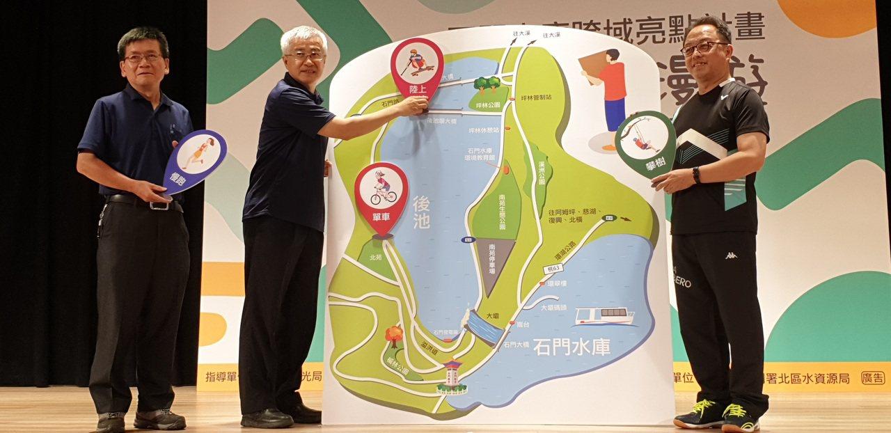 運動Fun漫遊是桃園市政府、北區水資源局合作規畫的9、10月石門水庫風景區新遊程...