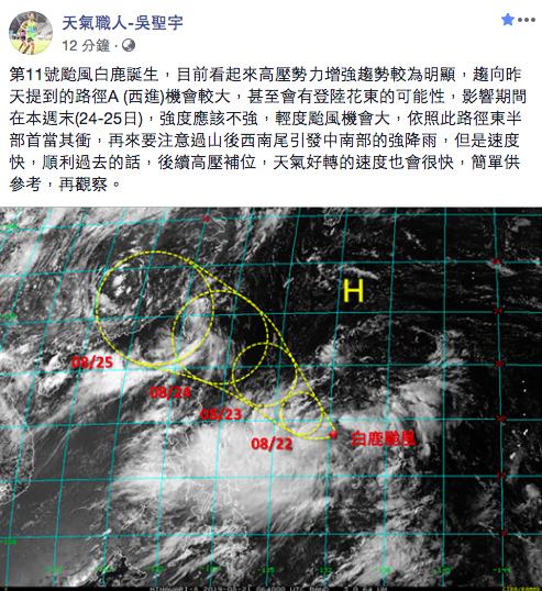 天氣風險公司天氣分析師吳聖宇在臉書粉專「天氣職人-吳聖宇」發文指出,目前看起來高...