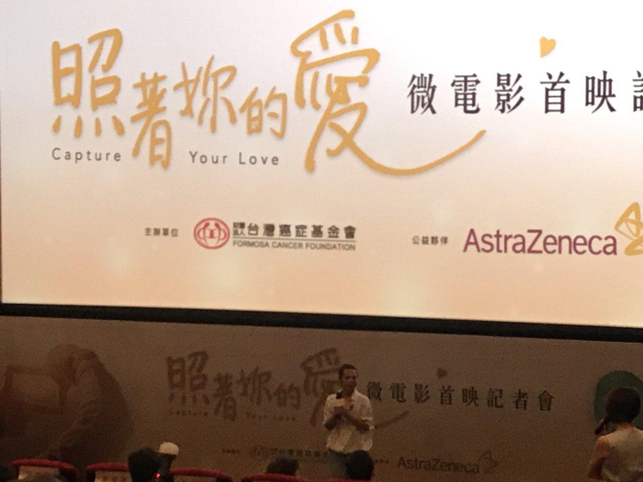 台灣癌症基金會今在京站威秀推出微電影「照著妳的愛」首映,以女性角度講述卵巢癌友面...
