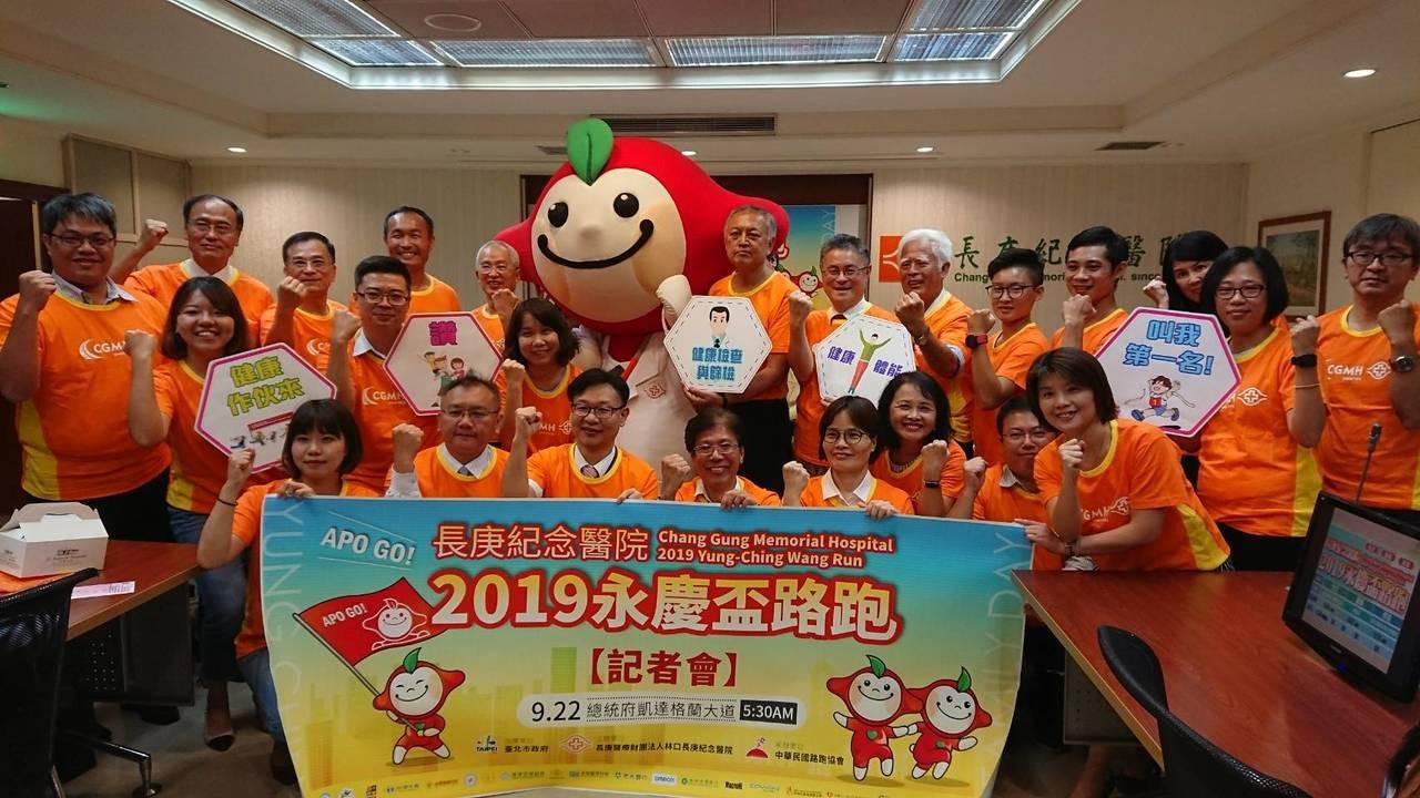 今年的長庚永慶盃路跑活動將於9月22日在台北、嘉義、高雄等3地同步開跑,長庚體系...