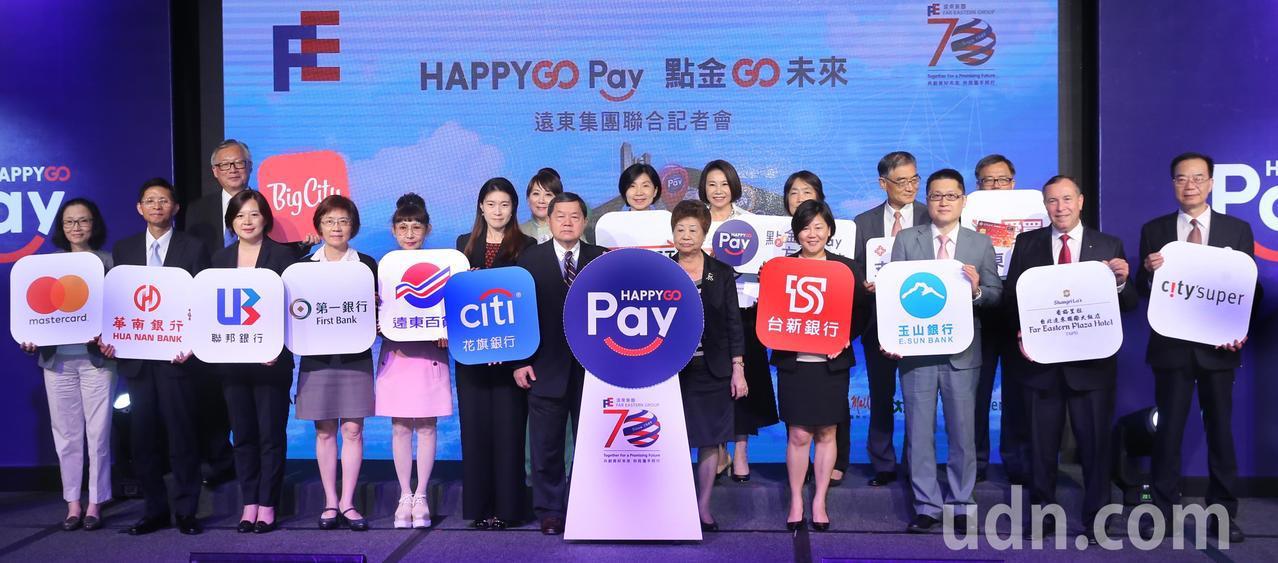 遠東集團昨天舉行「HAPPY GO Pay點金 GO 未來」記者會,在集團董事...