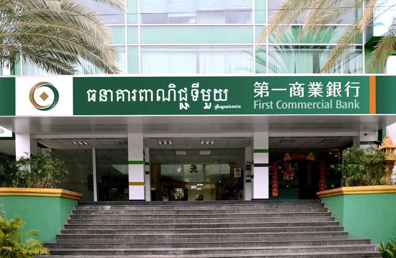 第一銀行新南向拓點再傳捷報 柬國央行核准金邊分行增設二家支行。第一銀行/提供