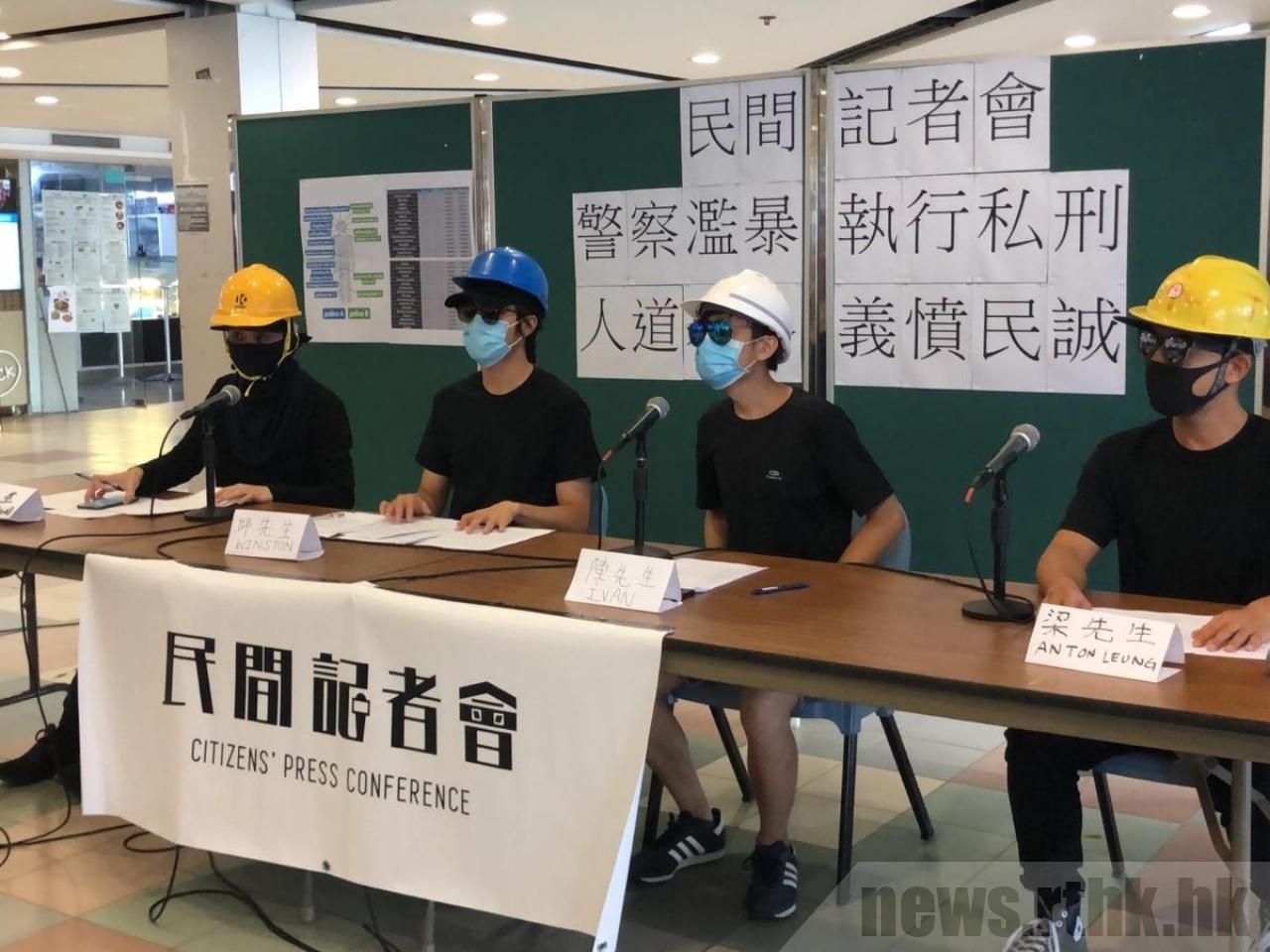 民間記者會質疑林鄭月娥構建對話平台的有效性。圖:香港電台網站