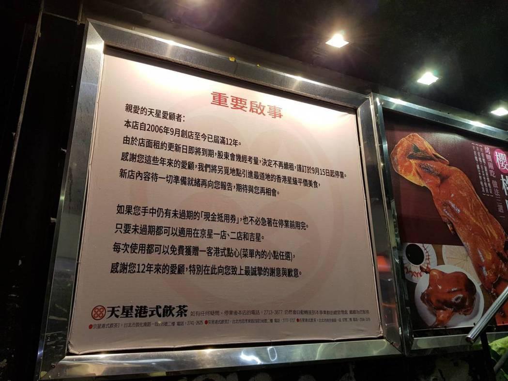 天星港式飲茶於店門口公告,將於9月15日熄燈。記者陳睿中/攝影