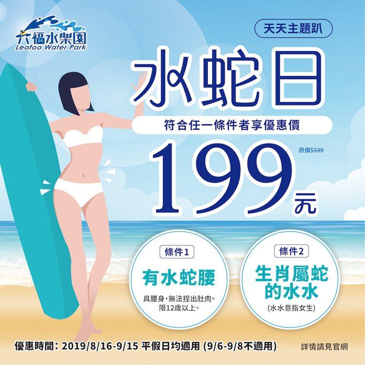 即日起至9/15,六福水樂園推出「水蛇日」。圖/六福村提供