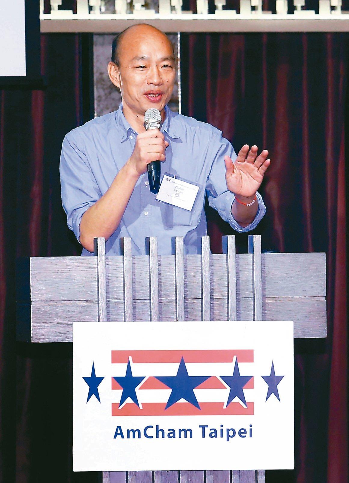 國民黨總統參選人韓國瑜昨應台北市美國商會之邀,以「由能源、科技與開放看台灣經濟發...