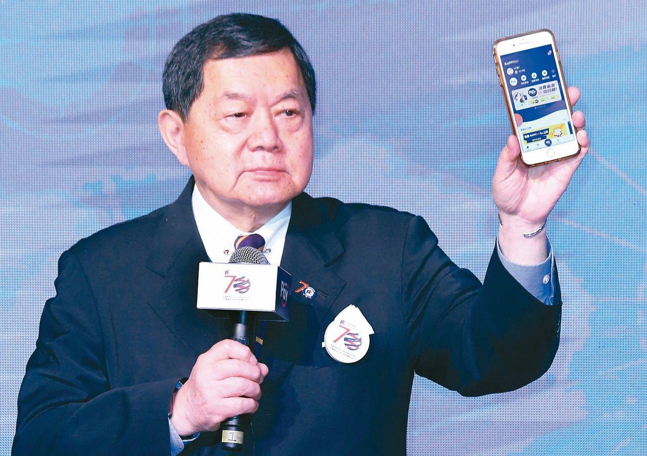 遠東集團昨天舉行「HAPPY GO Pay 點金GO未來」記者會,在集團董事長徐...