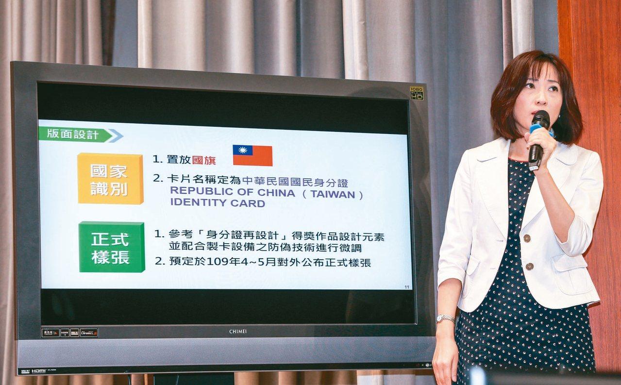 行政院舉行記者會說明新身分證有國旗也有國號,正式樣張要等明年4、5月才對外公開。...