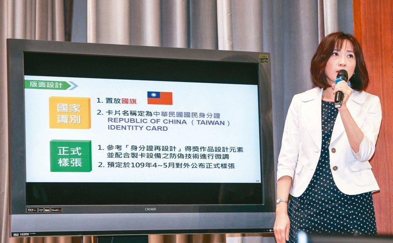 行政院舉行記者會說明新身分證有國旗也有國號,正式樣張要等明年4、5月才對外公開。 記者陳柏亨/攝影