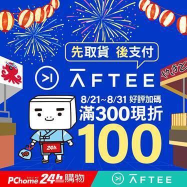 AFTEE/提供