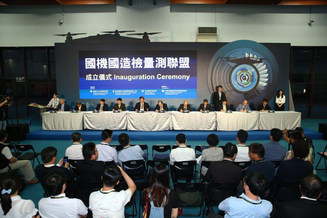 國機國造檢量測聯盟成立儀式各聯盟成員代表進行合作意向書簽署,國內11家單位共同以...