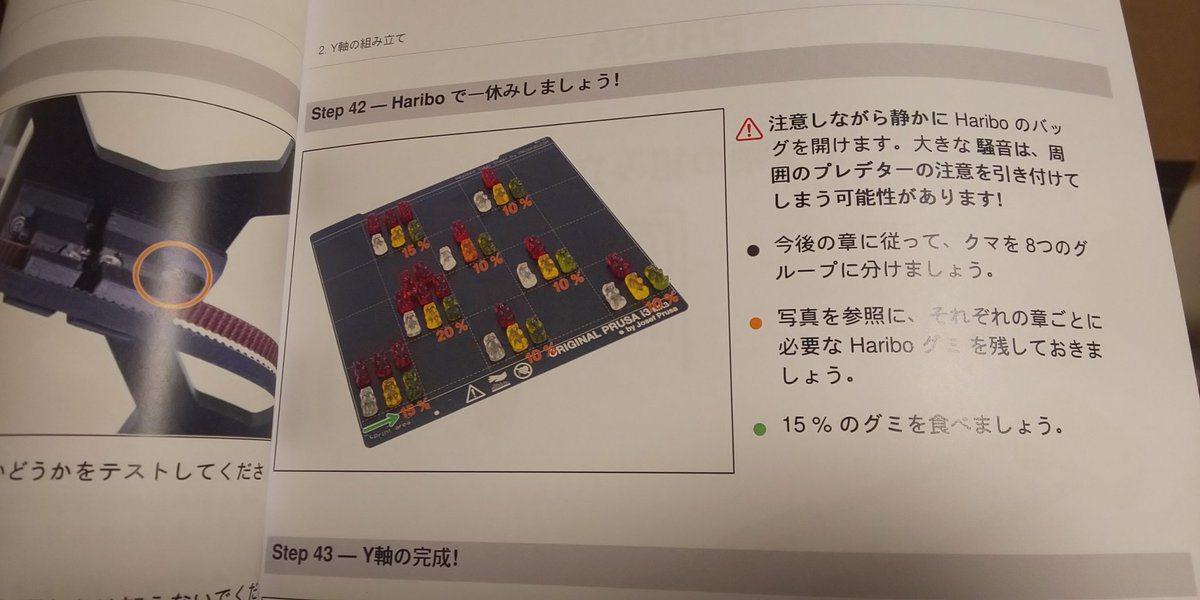 另外說明書中還指示組裝者要按照步驟難度食用軟糖。圖擷自推特